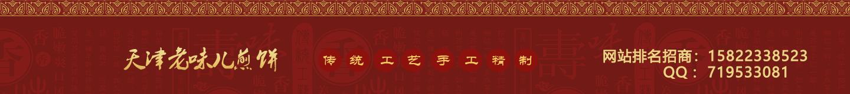 天津煎饼加盟-天津老味石磨煎饼加盟总部【官方网站】